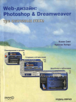 Web-дизайн: Photoshop & Dreamweaver