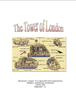 Башня Лондона (Tower of London)