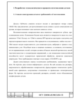 Текст (2)