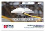 KippZonen Solar Energy Guide Russian