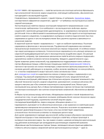 Документ Microsoft Office Word (7)