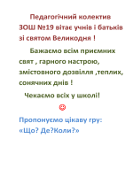 ПасхаMicrosoft Office Word (2)