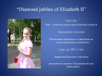 """Diamond jubilee of Elizabeth II"""