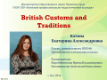 British Customs and Traditions  Катина Екатерина