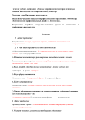 тест микробиология 1курсOffice Word (3)