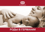 Preventicum InternationalTM Роды в Германии