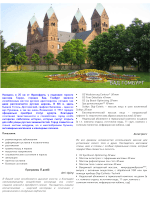 Programm_Bad Homburg_RU