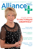Июнь 2013 года - Alliance Healthcare Russia