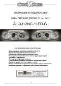 AL-3312NC / LED-G - Shop-Tuning.ru