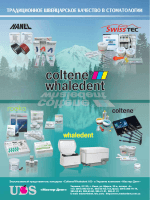 Coltene AG - Мастер-Дент