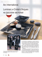 Arc International. Luminarc и Cristal dArques на русском застолье
