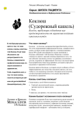 Коклюш - UWMC Health On-Line - University of Washington