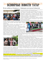 Sabantuj Leipzig 2014.pdf - GTM Solution