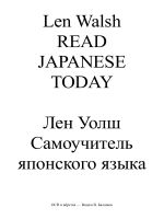 Len Walsh READ JAPANESE TODAY Лен Уолш  - Shounen.ru