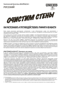 ОЧИСТИМ СТЕНЫ - UNITED for Intercultural Action
