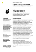 Менингит - UWMC Health On-Line - University of Washington