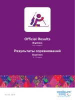 Biathlon - Official Results Book - 15.03.2014 - Net
