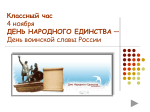 upload/images/files/День народного единства(2).ppt