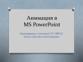 Анимация в MS Power