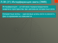 MS PowerPoint, 1,4 Мб
