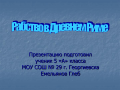 gladiatory_raby_Rima.ppt - Главная