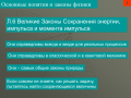MS PowerPoint, 1,01 Мб