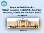 Astana Medical University (Kazakhstan)