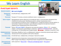 We Learn English - Лицей #130