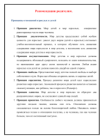 Рекомендации Документ Microsoft Office Word