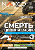 Naked Science 6 2014