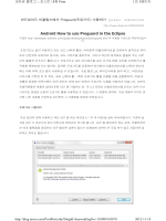 Android How to use Proguard in the Eclipse - Tistory