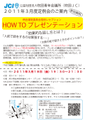 HOW TO プレゼンテーション - 吹田青年会議所