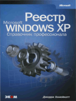 Honeycutt Windows XP Registry Gude.RU