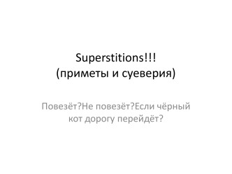 Superstitions!!!