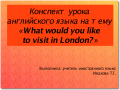 What would you like to visit in London?