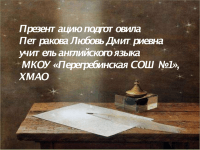 презентация, the pages of poetry, Петракова Л.Д.