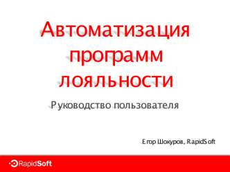 Егор Шокуров RapidSoft