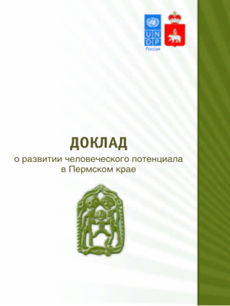 Regional Human Development Report for Perm krai