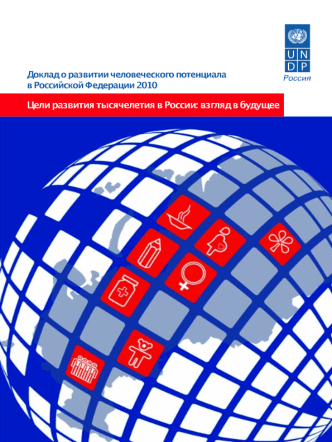 Nationa Human Development Report in the RF 2010 RUS