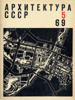 architecture ussr 1969 05