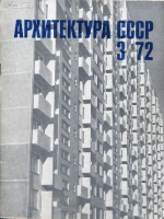 architecture ussr 1972 03