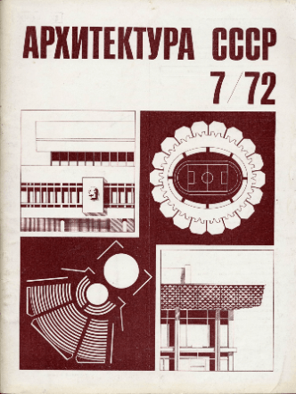architecture ussr 1972 07