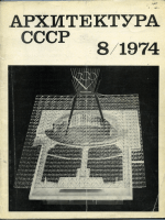 architecture ussr 1974 08
