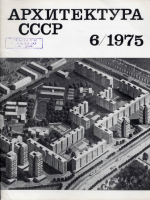architecture ussr 1975 06