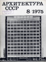 architecture ussr 1975 08