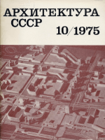 architecture ussr 1975 10
