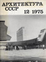 architecture ussr 1975 12