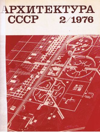 architecture ussr 1976 02