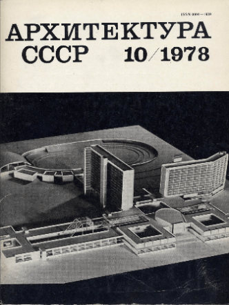 architecture ussr 1978 10