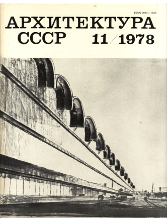 architecture ussr 1978 11